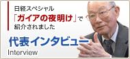 テレビ東京・テレビ大阪系 日経スペシャル「ガイアの夜明け」で紹介されました